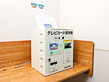 <strong>テレビカード販売機</strong>